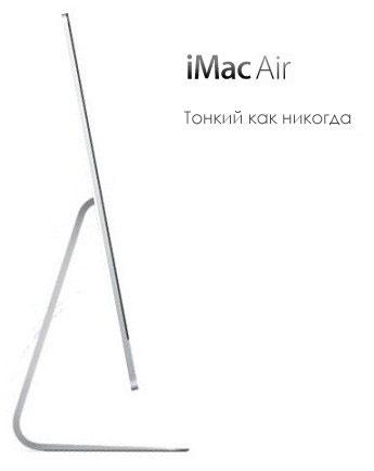 iMac Air tonkii kak nikogda