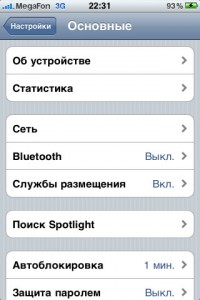 iPhone OS 4beta 3 - Review