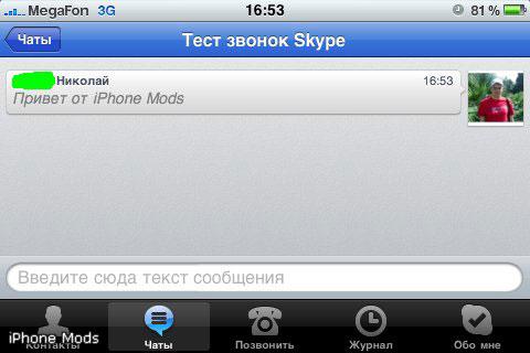 Skype 2.0. dlya iPhone