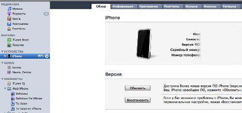 obnovlenie iOS cherez iTunes