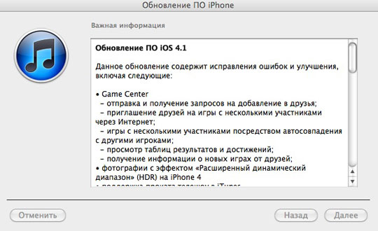iOS 4.2 for iPhone, iPod Touch, iPad