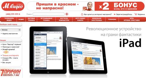 M.Vidyeo 09 noyabrya nachinaet prodazhi iPad