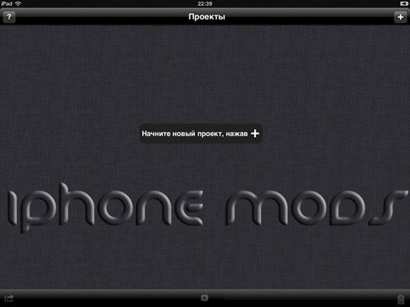 [F.A.Q.] Установка iMovie на iPad