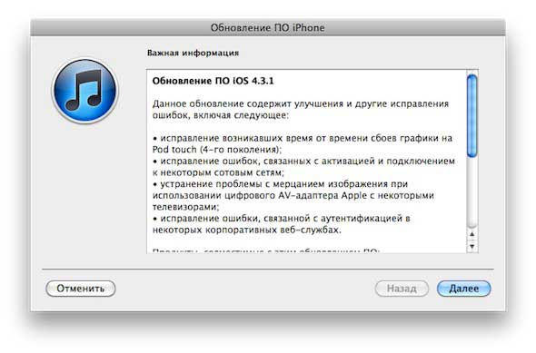 Download iOS 4.3.1