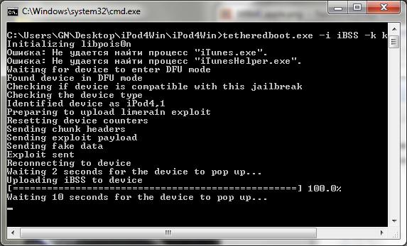 IOS 4.3 jailbreak