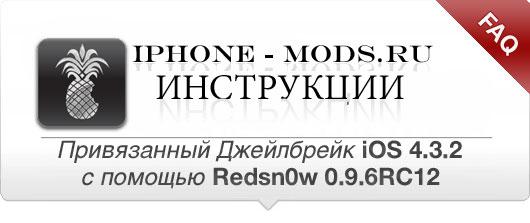 IOS 4.3.2 jailbreak