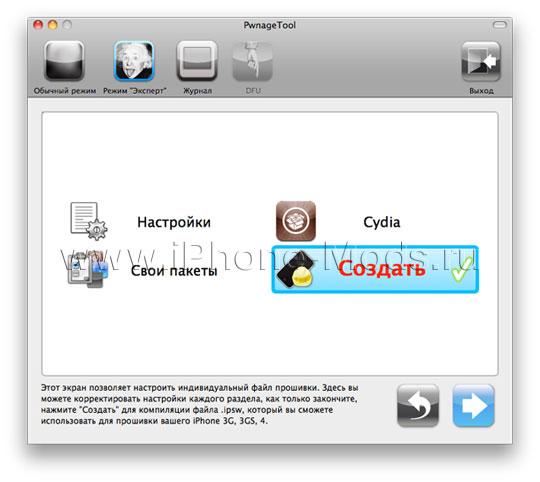 IOS 4.3.3 jailbreak
