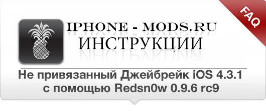 Redsn0w 0.9.6rc9