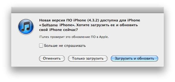 Download iOS 4.3.2