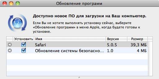 Obnovlenie bezopasnosti dlya Mac OS