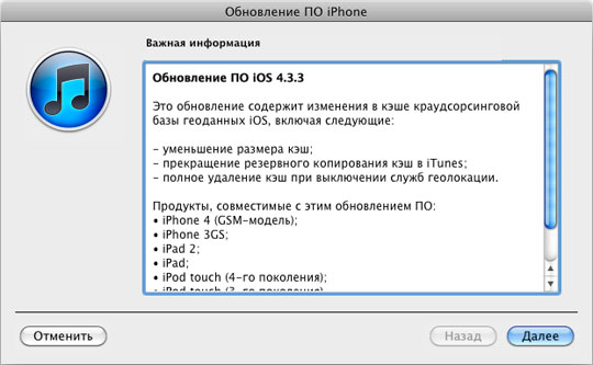 Download-iOS-4.3.3