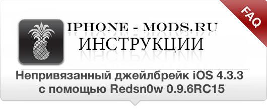 jailbreak-iOS 4.3.3