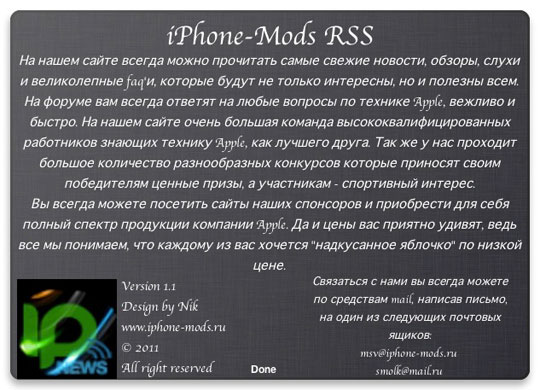 RSS widget for the iphone-mods.ru