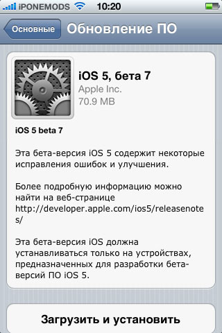 Skachatʹ iOS 5 beta 7 dlya iPhone, iPod touch i iPad