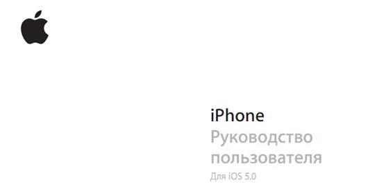 Rukovodstvo polzovatelya dlya iPhone iOS 5
