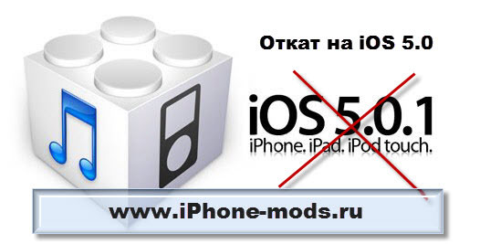 Downgrade c iOS 5.0.1 на iOS 5.0