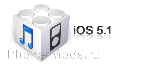 Skachat iOS 5.1 Beta 2 dlya iPhone, iPod Touch i iPad