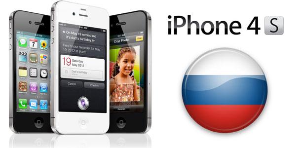 Pochem iPhone 4S v Rossii
