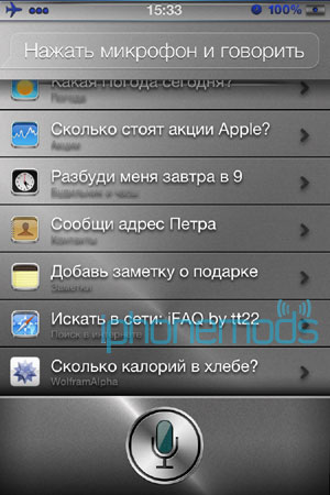 RusSiriText for iPhone 4, iPod Touch 4, iPhone 4S